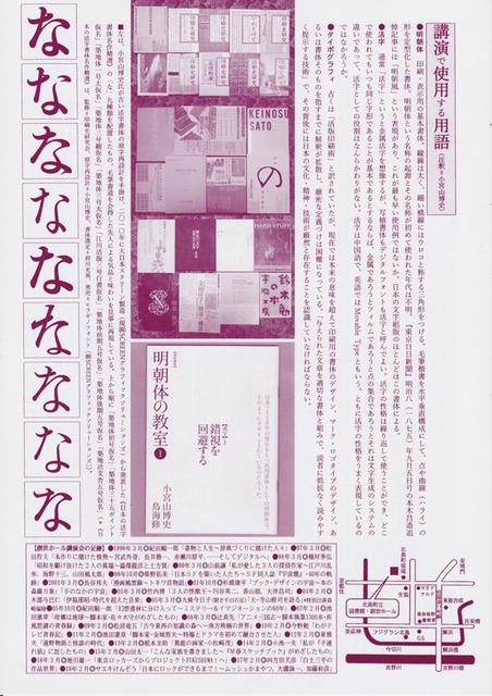 小宮山博史先生講演会(創世ホール)チラシ・ウラ面画像データ20190316.jpg