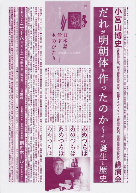 小宮山博史先生講演会(創世ホール)チラシ・オモテ面画像データ20190316.jpg