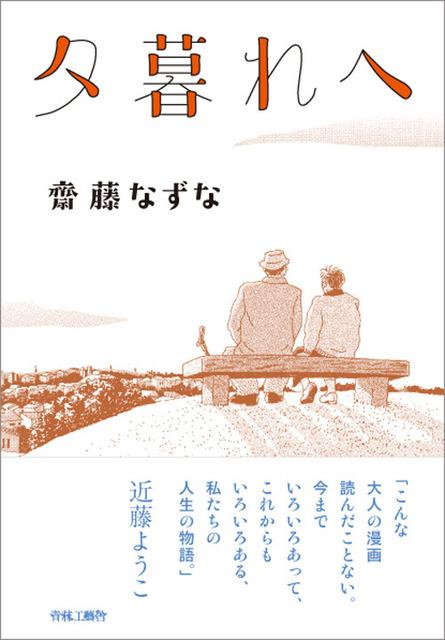 Yuugure_Cover.jpg