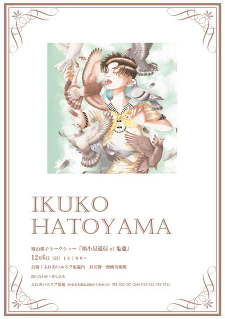 hatoyama1.jpg