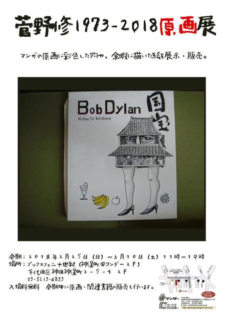 kannoosamu-flyer-0.jpg