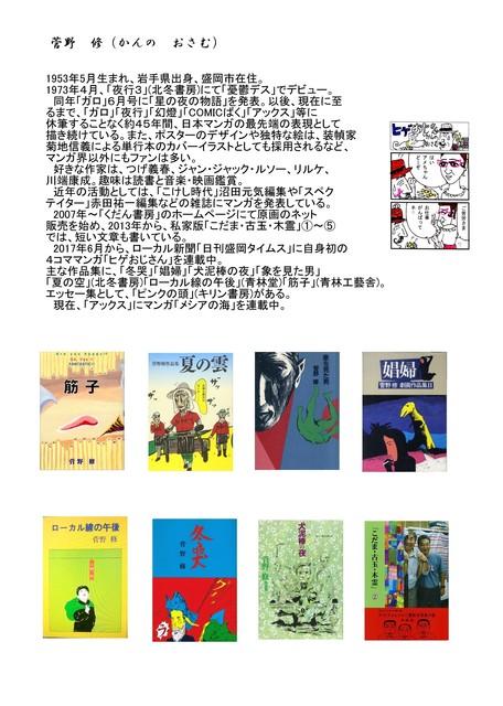 kannoosamu-flyer-l-1.jpg