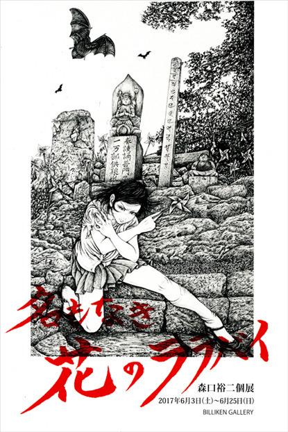 moriguchi012.jpg
