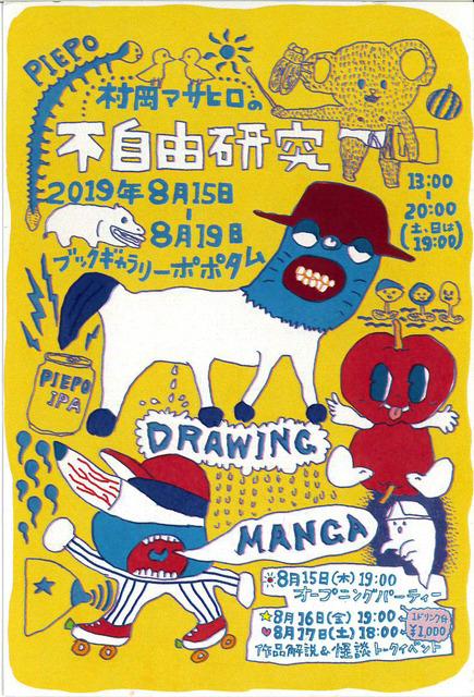muraoka_popo.jpg