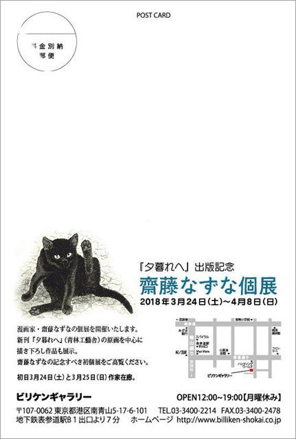 saito_dm2.jpg
