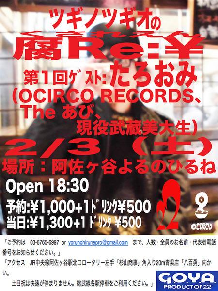 tsugino_event.jpg